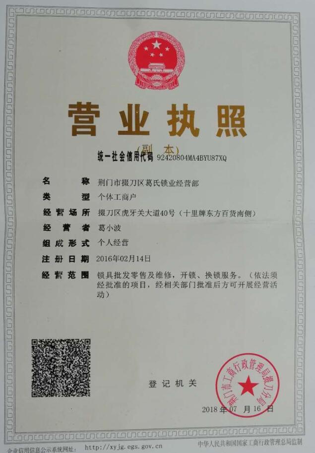 雷火电竞竞猜市掇刀区雷火官网 APP客户端经营部